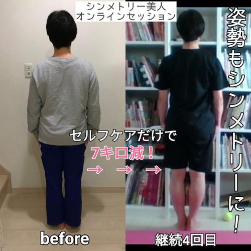 【ビフォーアフター】4ヶ月で7キロ減!!セルフケアで美しく痩せる!
