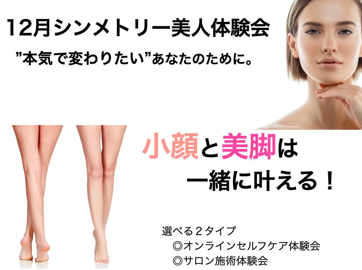【満員御礼】増枠1!年内に今年のゆがみを大掃除!!