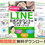 【号外】LINE公式アカウントを集客ツールに導入したい方必見です!