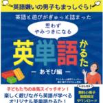 【号外】英語ヤダ!に悩むママ必見!96.8%の子どもが夢中になった英語教材プレゼント
