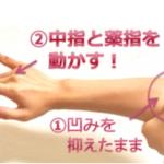 【セルフケア】腕コリをもまずに解消2!お顔のたるみアップを実感!!