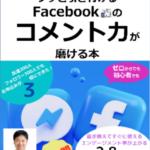 【号外】2021最新版!グッと引き付けるFacebookコメント力を磨く本