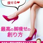 【号外】無料eBOOK 脚からミルミル痩せる自分史上最高の脚痩せの創り方
